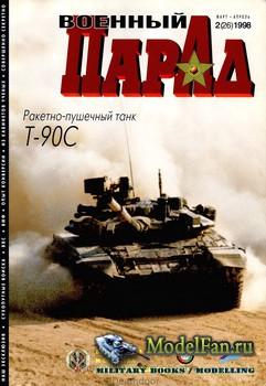 Военный парад №2 (26) 1998 (март-апрель)