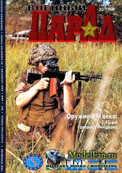 Военный парад №3(27)1998 (май-июнь)