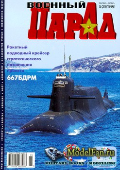 Военный парад №5(29)1998 (сентябрь-октябрь)
