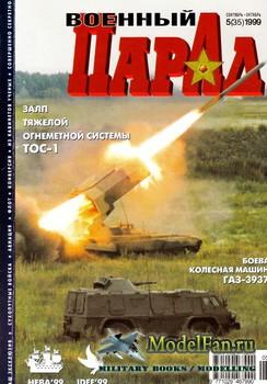 Военный парад №5 (35) 1999 (сентябрь-октябрь)