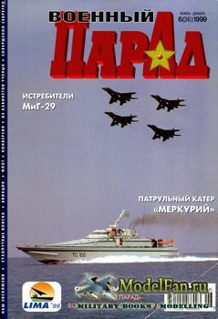 Военный парад №6(36)1999 (ноябрь-декабрь)