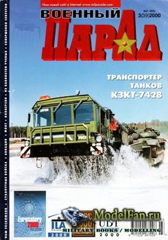 Военный парад №3(39)2000 (май-июнь)