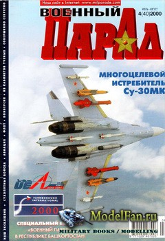 Военный парад №4 (40) 2000 (июль-август)