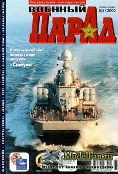 Военный парад №5 (41) 2000 (сентябрь-октябрь)