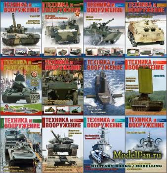 Техника и вооружение №1-12, 2015