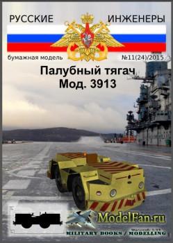 Русские инженеры №11(24)/2015 - Палубный тягач мод.3913