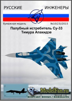 Русские инженеры №10(23)/2015 - Палубный истребитель Су-33