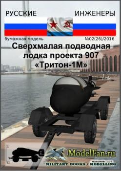 Русские инженеры №02(26)/2016 - Сверхмалая подлодка проекта 907