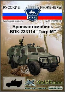 Русские инженеры №01(25)/2016 - Бронеавтомобиль ВПК-233114