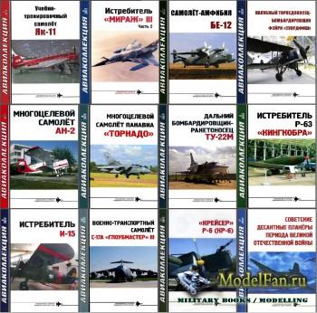 Авиаколлекция №1-12, 2012 год