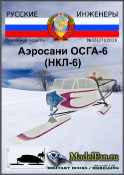 Русские инженеры №03(27)/2016 - Аэросани ОСГА-6 (НКЛ-6)