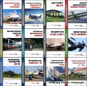 Авиаколлекция №1-12, 2011