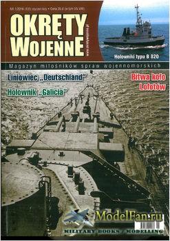 Okrety Wojenne 1/2015 (135)