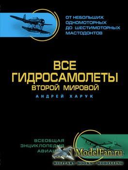 Все гидросамолеты Второй Мировой (Андрей Харук)