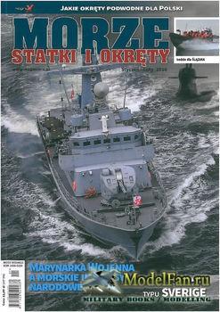 Morze Statki i Okrety 1-2/2016 (166)