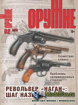 Оружие №2 2016