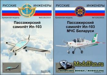 Русские инженеры – №5, 7 (18, 20)/2015 -  Пассажирский самолёт Ил-103