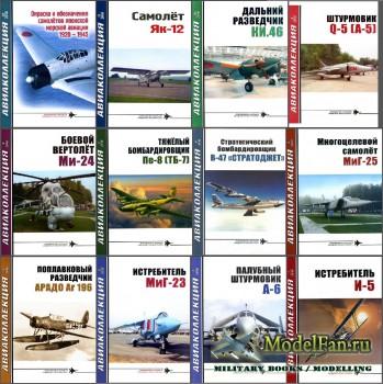 Авиаколлекция № 1-12, 2010 год