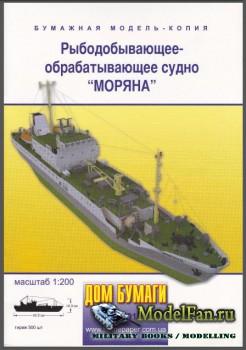 Дом Бумаги - 5/2010 - Рыбодобывающее-обрабатывающее судно «Моряна»