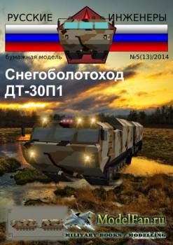 Русские инженеры № 5(13)/2014 - Снегоболотоход ДТ-30П1