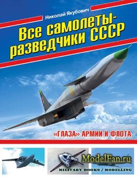 Все самолеты-разведчики СССР (Николай Якубович)