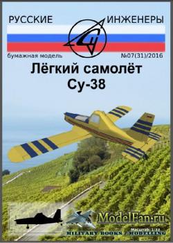 Русские инженеры №7(31)/2016 - Лёгкий самолёт Су-38