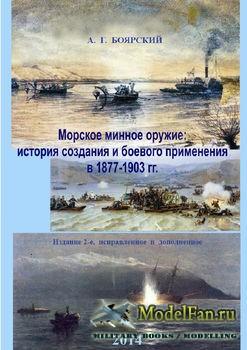 Морское минное оружие (А.Г. Боярский)