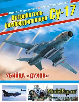 Истребитель-бомбардировщик Су-17 (Виктор Марковский, Игорь Приходченко)