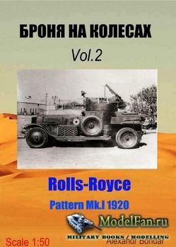 Rolls-Royce Pattern Mk.I 1920 [Броня на колесах]