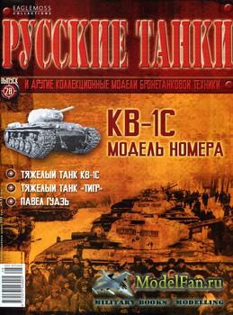 Русские танки (Выпуск 28) 2011 - КВ-1С