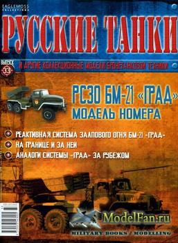 Русские танки (Выпуск 33) 2011 - РСЗО БМ-21 «Град»
