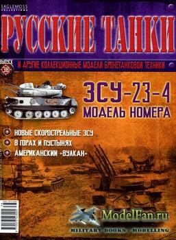 Русские танки (Выпуск 38) 2012 - ЗСУ-23-4 «Шилка»