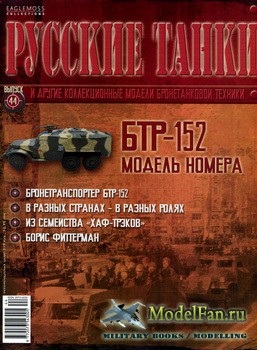 Русские танки (Выпуск 44) 2012 - БТР-152