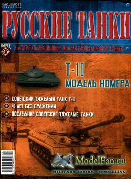 Русские танки (Выпуск 45) 2012 - Т-10