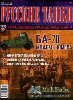Русские танки (Выпуск 46) 2012 - БА-20