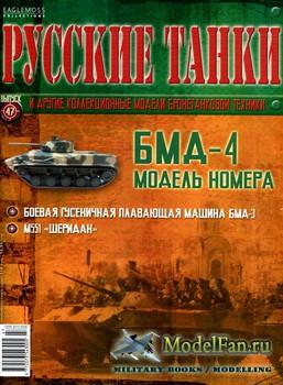 Русские танки (Выпуск 47) 2012 - БМД-4