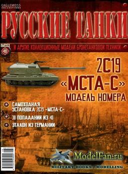 Русские танки (Выпуск 48) 2012 - 2С19 «Мста-С»