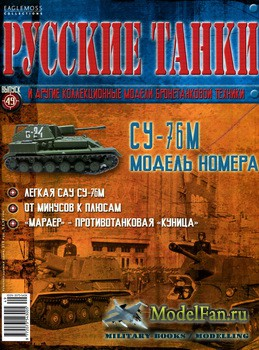 Русские танки (Выпуск 49) 2012 - СУ-76М