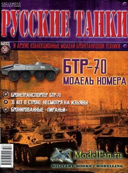 Русские танки (Выпуск 50) 2012 - БТР-70