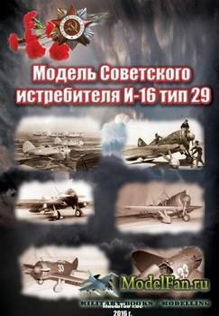 И-16 тип 29