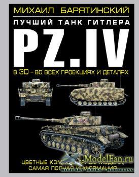Pz.IV: Лучший танк Гитлера в 3D - во всех проекциях и деталях (М.Барятински ...