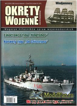 Okrety Wojenne 2/2016 (136)