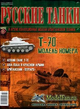 Русские танки (Выпуск 51) 2012 - Т-70