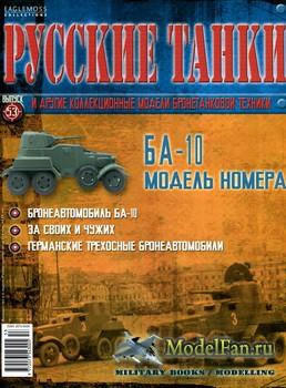 Русские танки (Выпуск 53) 2012 - БА-10