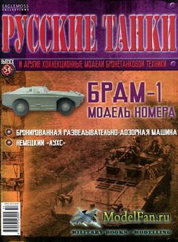Русские танки (Выпуск 54) 2012 - БРДМ-1