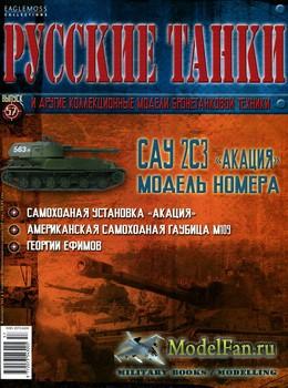 Русские танки (Выпуск 57) 2012 - 2С3 «Акация»
