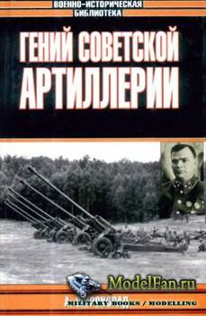 Гений советской артиллерии. Триумф и трагедия В.Грабина (А.Б. Широкорад)
