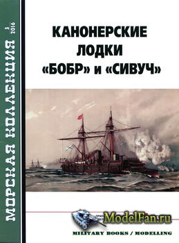 Морская коллекция 03/2016 - Канонерские лодки
