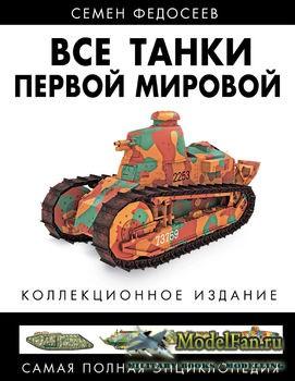 Все танки Первой Мировой (Семен Федосеев)