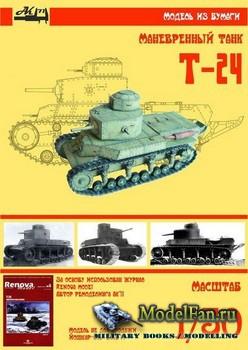 Маневренный танк Т-24